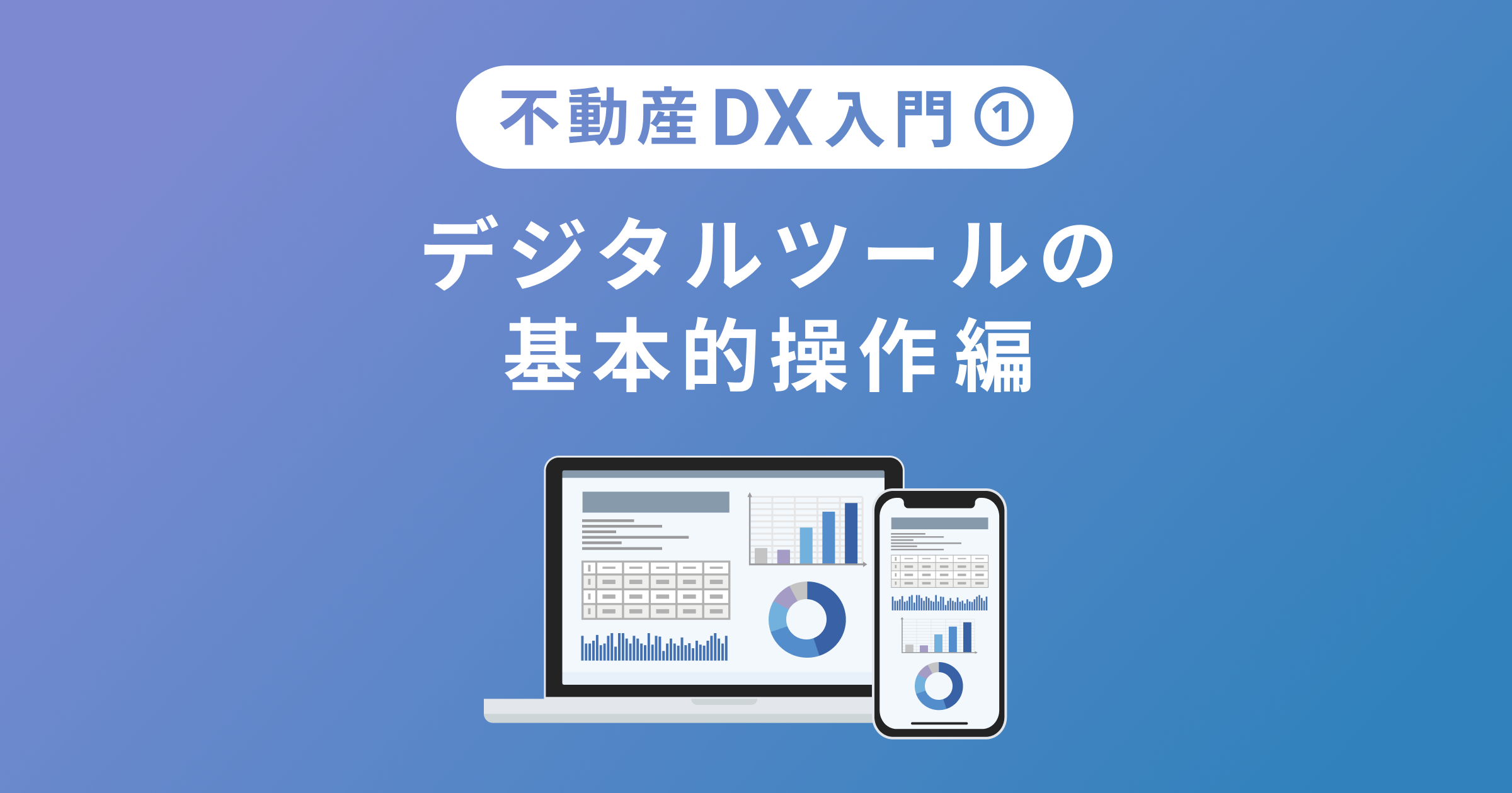 OGPImage_DX入門1