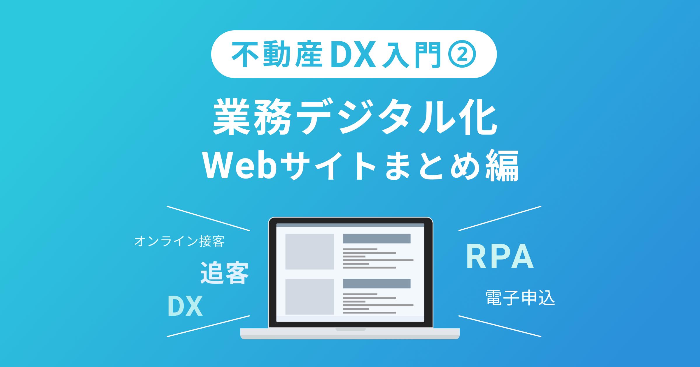 OGPImage_DX入門2_v1