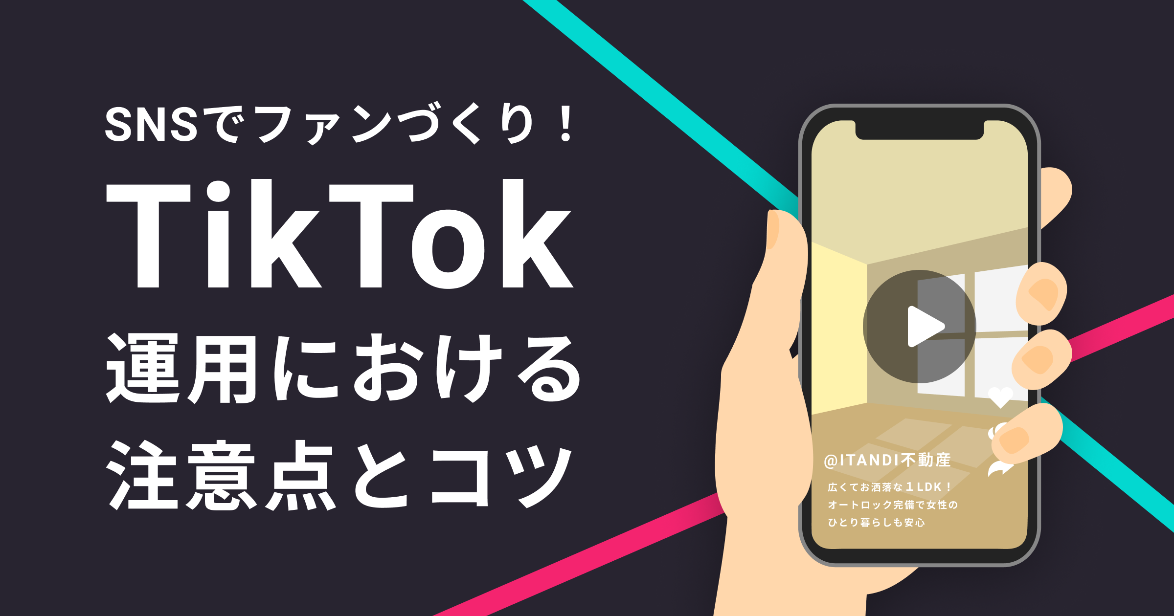 OGPImage_SNSでファンづくり! TikTok運用における注意点とコツ-1